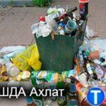 ТУШДА Ахлат
