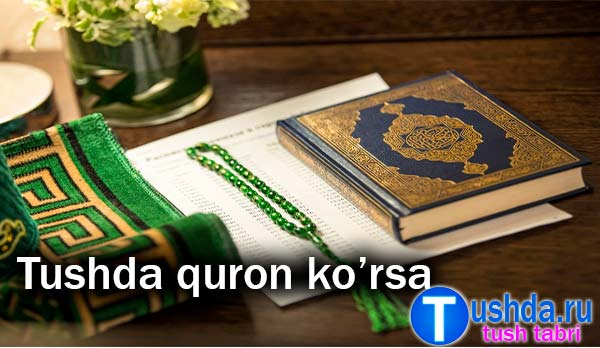 Tushda quron ko'rsa