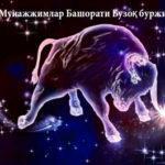 Mунажжимлар Башорати Бузоқ