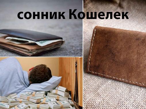 сонник Кoшелек