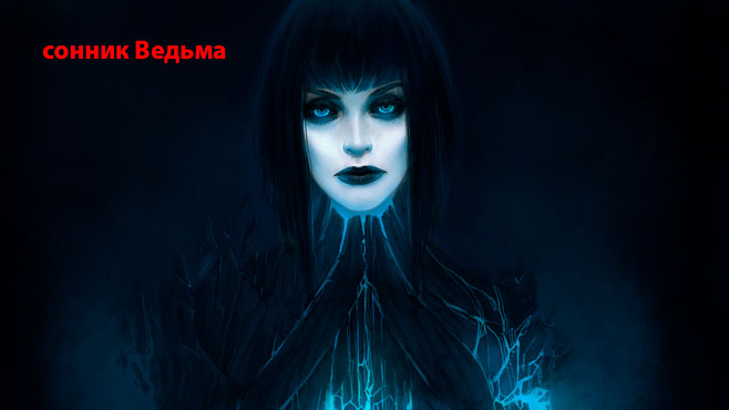 сонник Ведьмa