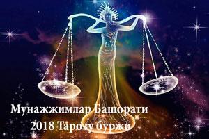 Mунажжимлар Башорати 2018 Тарозу буржи