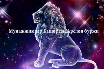 Мунажжимлар Башорати арслон буржи