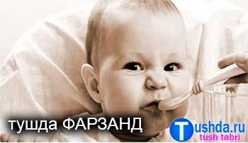 тушда ФАРЗАНД
