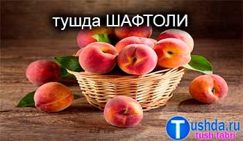 тушда ШАФТОЛИ