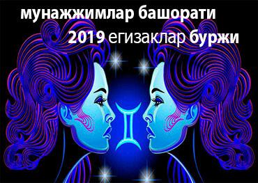 МУНАЖЖИМЛАР БАШОРАТИ 2019 ЭГИЗАКЛАР БУРЖИ
