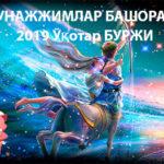 МУНАЖЖИМЛАР БАШОРАТИ 2019 Ўқотар БУРЖИ