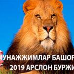 МУНАЖЖИМЛАР-БАШОРАТИ-2019-АРСЛОН-БУРЖИ