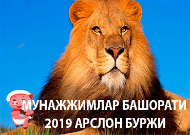 МУНАЖЖИМЛАР БАШОРАТИ 2019 АРСЛОН БУРЖИ