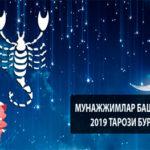 МУНАЖЖИМЛАР БАШОРАТИ 2019 ЧАЁН БУРЖИ