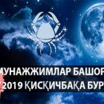 МУНАЖЖИМЛАР БАШОРАТИ 2019 ҚИСҚИЧБАҚА БУРЖИ