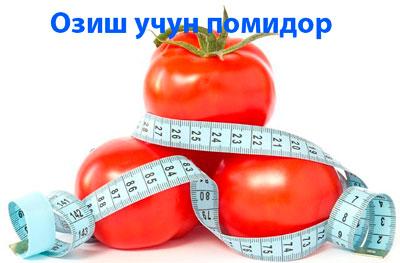 Озиш учун помидор