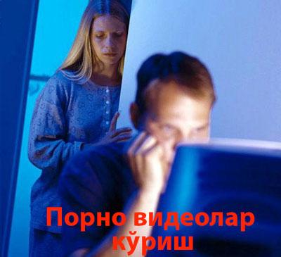 Порно видеолар кўриш