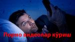 Порно видеолар кўриш – Ўзбекча