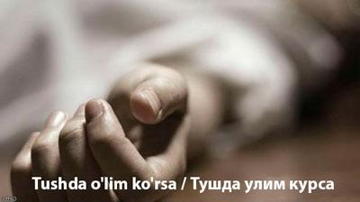 Tushda o'lim ko'rsa / Тушда улим курса