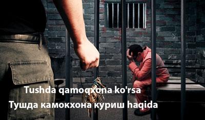 Tushda qamoqxona ko'rsa / Тушда камокхона куриш hаqidа