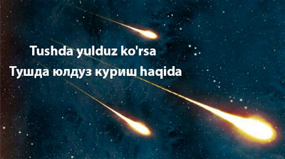 Tushda yulduz ko'rsa / Тушда юлдуз куриш hаqidа