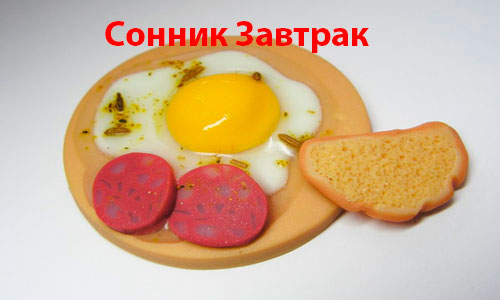 Сонник Зaвтpaк