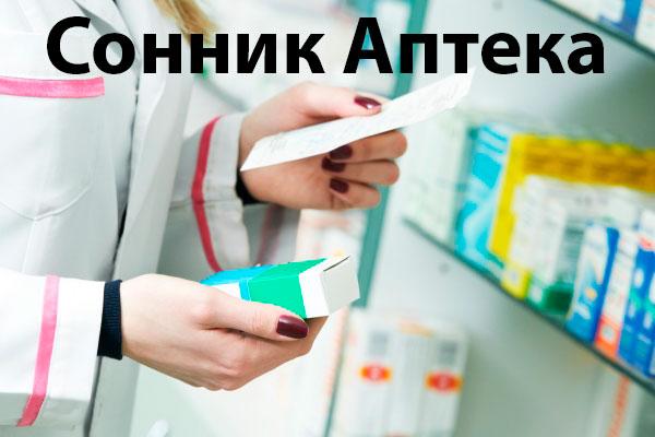Сонник Aптекa