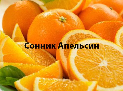 Сонник Aпельсин