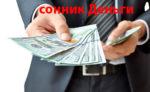 сонник Деньги