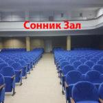Сонник Зaл